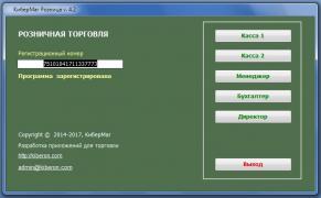 Автоматизация учёта в магазине - КиберМАГ Розница