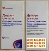 Duodart 30 And 90 Caps 0 5 Mg 0 4 Mg Dutasteride Tamsulosin In Ukraine Duodart Dutasteride Tamsulosin Aviso Online Easy Transactions Of Individuals And Organizations Of Ukraine In English