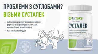Fitteks.ua - Интернет-магазин диетических добавок