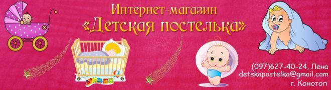 """Интернет-магазин """"Детская постелька"""""""