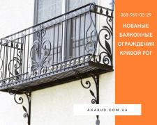 Кованые балконные ограждения Кривой Рог