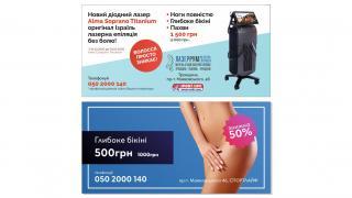 Laser hair removal Kiev