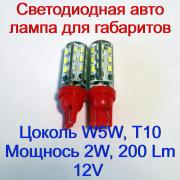 Led autolamp Led dimensions, W5W, T10, 2W, 200 Lm