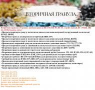 Предлагаем вторичную гранулу ПЭ100, ПЭ80, ПНД (273, 276,277, 278