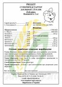 """Предстарт для поросят """"Piglet 100%""""ТМ""""СтандарАгро, Черкассы http"""