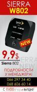 Приобретайте 3G Mi-Fi роутер SIERRA W802 по выгодной цене 9,9 $