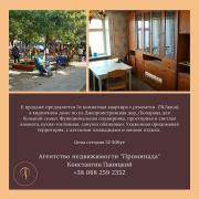 Selling 3-room apartment, 99m², 9/9 floor, Dnepropetrovsk road