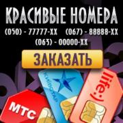 Start packs, contracts KyivStar, Djuice Beautiful and Gold numbers