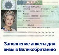 Віза в США (заповнення ds-160), Великобританію, Грін Карта (Geen
